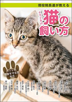 本:現役院長達が教える イマドキの猫の飼い方