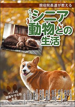 本:現役院長達が教えるイマドキのシニア動物との生活
